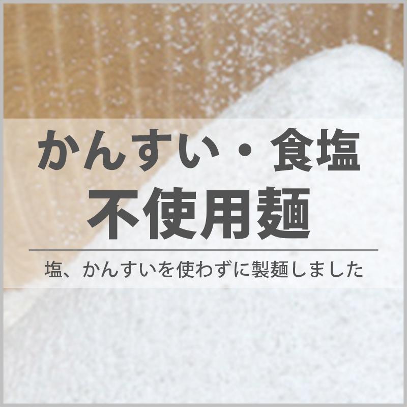 無塩・無かんすい麺