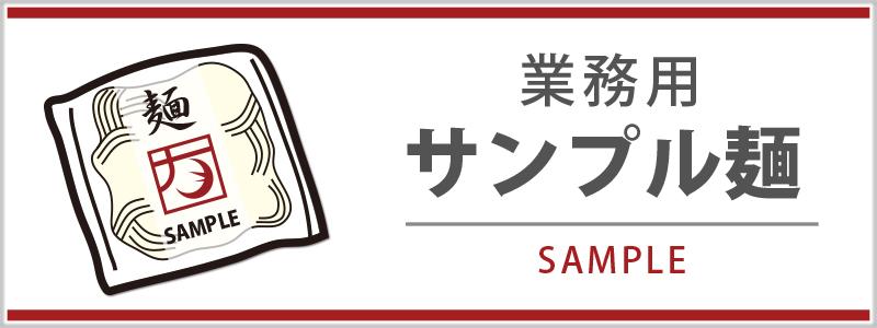 業務用サンプル麺
